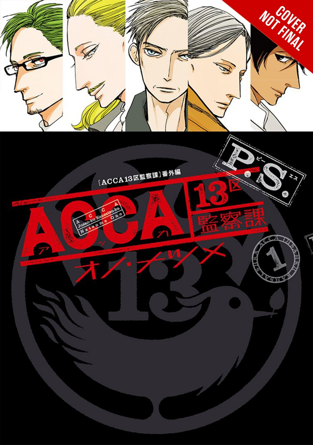 ACCA: 13-Territory Inspection Department P.S