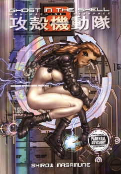 Ghost In The Shell 2 - Man Machine Interface Manga Cover